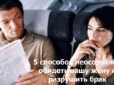 5 способов нечаянно задеть жену и испортить брачные отношения.