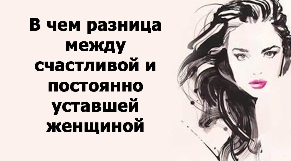 В чем разница между счастливой и постоянно уставшей женщиной