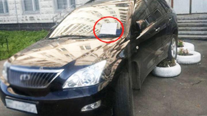Дежурство началось весело! Владелец авто прибежал в полицию с запиской, которую нашел на лобовом стекле